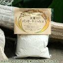 manma naturals 玄米パンケーキミックス<200g>ホットケーキミックス ベーキングパウダー グルテンフリー ココナッツシュガー 日本製 オーガニック 添加物無添加 保存料無添加 小麦アレルギー