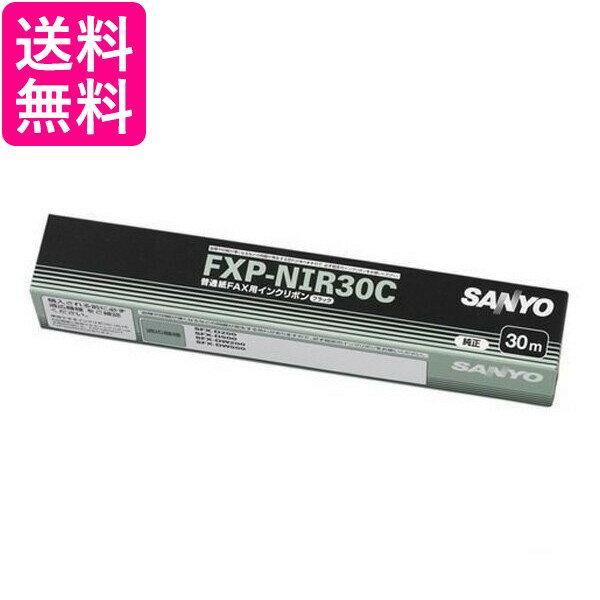 SANYO FXP-NIR30C 三洋 FXPNIR30C 普通紙ファクシミリ用インクリボン SFX-DW710 DT710 DW700 DT700 対応 純正品 送料無料