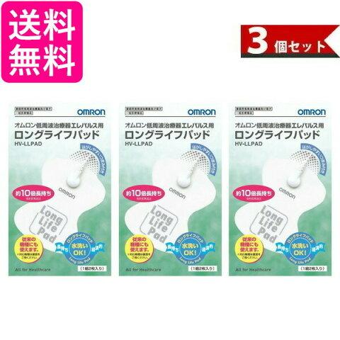 オムロン 低周波治療器 エレパルス用 ロングライフパッド HV-LLPAD 3個セット 送料無料