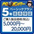 PCボンバー(オリジナル) PCボンバー 延長保証5年 ご購入製品価格(税込)5000円-20000円