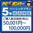 PCボンバー(オリジナル) PCボンバー 延長保証5年 ご購入製品価格(税込)50001円-100000円