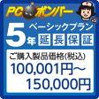 PCボンバー(オリジナル) PCボンバー 延長保証5年 ご購入製品価格(税込)100001円-150000円