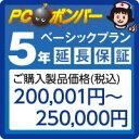 (送料無料)ピーシーボンバー [MALL]PCボンバー 延長保証5年 ご購入製品価格(税込)200001円-250000円