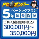 (送料無料)ピーシーボンバー [MALL]PCボンバー 延長保証5年 ご購入製品価格(税込)300001円-350000円