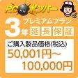 PCボンバー(オリジナル) PCボンバー 延長保証3年 ご購入製品価格(税込)50001円-100000円
