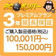 PCボンバー(オリジナル) PCボンバー 延長保証3年 ご購入製品価格(税込)100001円-150000円