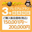 PCボンバー(オリジナル) PCボンバー 延長保証3年 ご購入製品価格(税込)150001円-200000円
