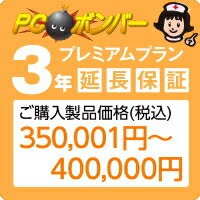 ピーシーボンバー[MALL]PCボンバー 延長保証3年 ご購入製品価格(税込)350001円-400000円【送料無料】