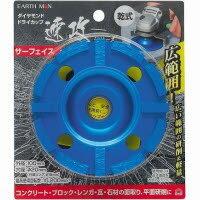 高儀(タカギ) EARTH MAN ダイヤモンドドライカップ サーフェイス 100mm