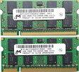Micron PC2-6400S (DDR2-800) 2GB x 2枚組み 合計4GB【中古】