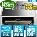 【送料無料】アイ・オー・データ機器 外付型ブルーレイディスクドライブ 8倍速書き込み対応 バ...