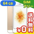 SIMフリー iPhoneSE A1723 (MLXP2J/A) 64GB ゴールド 【国内版SIMフリー】[中古Aランク]【当社1ヶ月間保証】 スマホ 中古 本体 送料無料【中古】 【 パソコン&白ロムのイオシス 】