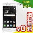 SIMフリー Huawei P9 Lite VNS-L22 White【国内版 SIMフリー】[中古Aランク]【当社1ヶ月間保証】 スマホ 中古 本体 送料無料【中古】 【 パソコン&白ロムのイオシス 】