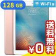 iPad Pro 9.7インチ Wi-Fi (MM192J/A) 128GB ローズゴールド[中古Aランク]【当社1ヶ月間保証】 タブレット 中古 本体 送料無料【中古】 【 パソコン&白ロムのイオシス 】