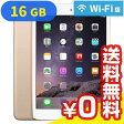 iPad mini3 Wi-Fi (3A136J/A) 16GB ゴールド[中古Bランク]【当社1ヶ月間保証】 タブレット 中古 本体 送料無料【中古】 【 パソコン&白ロムのイオシス 】