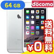 白ロム docomo iPhone6 Plus 64GB A1524 (MGAJ2J/A) シルバー[中古Aランク]【当社1ヶ月間保証】 スマホ 中古 本体 送料無料【中古】 【 パソコン&白ロムのイオシス 】
