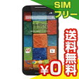 SIMフリー Motorola Moto X (2nd Gen.) LTE [Black 32GB 海外版SIMフリー][中古Cランク]【当社1ヶ月間保証】 スマホ 中古 本体 送料無料【中古】 【 パソコン&白ロムのイオシス 】