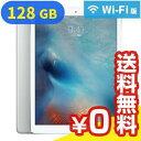 iPad Pro 9.7インチ Wi-Fi (MLMW2J/A) 128GB シルバー[中古Bランク]【当社1ヶ月間保証】 タブレット 中古 本体 送料無料【中古】 【 中古スマホとタブレット販売のイオシス 】