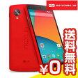 白ロム Y!mobile Nexus5 LG-D821 32GB Red[中古Bランク]【当社1ヶ月間保証】 スマホ 中古 本体 送料無料【中古】 【 パソコン&白ロムのイオシス 】