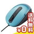【送料無料】当社1週間保証[新品]■ELECOM BlueLED 有線マウス ELECOM M-BL17UBBU 【ブルー/Mサイズ】 【 パソコン&白ロムのイオシス 】