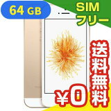 SIMフリー iPhoneSE A1723 (MLXP2J/A) 64GB ゴールド 【国内版SIMフリー】[中古Cランク]【当社1ヶ月間保証】 スマホ 中古 本体 送料無料【中古】 【 パソコン&白ロムのイオシス 】