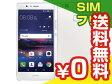 SIMフリー UQ mobile Huawei P9 lite PREMIUM VNS-L52 White 【国内版 SIMフリー】[中古Aランク]【当社1ヶ月間保証】 スマホ 中古 本体 送料無料【中古】 【 パソコン&白ロムのイオシス 】