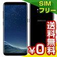 SIMフリー Samsung Galaxy S8 Dual-SIM SM-G950FD 【64GB Midnight Black 海外版 SIMフリー】[中古Aランク]【当社1ヶ月間保証】 スマホ 中古 本体 送料無料【中古】 【 パソコン&白ロムのイオシス 】