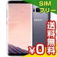 SIMフリー 未使用 Samsung Galaxy S8 Dual-SIM SM-G9500【64GB Orchid Gray 香港版 SIMフリー】【当社6ヶ月保証】 スマホ 中古 本体 送料無料【中古】 【 パソコン&白ロムのイオシス 】