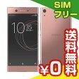 SIMフリー Sony Xperia XA1 Ultra Dual G3226【Pink 64GB 海外版 SIMフリー】[中古Aランク]【当社1ヶ月間保証】 スマホ 中古 本体 送料無料【中古】 【 パソコン&白ロムのイオシス 】