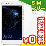 SIMフリー 未使用 Huawei P10 lite WAS-LX2J (HWU32) Pearl White【UQモバイル版 SIMフリー】【当社6ヶ月保証】 スマホ 中古 本体 送料無料【中古】 【 中古スマホとタブレット販売のイオシス 】