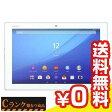 白ロム Sony Xperia Z4 Tablet SOT31 White[中古Cランク]【当社1ヶ月間保証】 タブレット au 中古 本体 送料無料【中古】 【 中古スマホとタブレット販売のイオシス 】