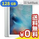 白ロム iPad Pro 9.7インチ Wi-Fi+Cellular (MLQ42J/A) 128GB シルバー[中古Bランク]【当社1ヶ月間保証】 タブレット SoftBank 中古 本体 送料無料【中古】 【 中古スマホとタブレット販売のイオシス 】