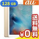 白ロム iPad Pro 9.7インチ Wi-Fi Cellular (MLQ52J/A) 128GB ゴールド[中古Aランク]【当社1ヶ月間保証】 タブレット au 中古 本体 送料無料【中古】 【 中古スマホとタブレット販売のイオシス 】