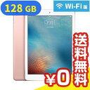 iPad Pro 9.7インチ Wi-Fi (FM192J/A) 128GB ローズゴールド[中古Aランク]【当社1ヶ月間保証】 タブレット 中古 本体 送料無料【中古】 【 中古スマホとタブレット販売のイオシス 】
