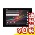Xperia Tablet Z SO-03E ブラック[中古Aランク]【当社1ヶ月間保証】 タブレット 中古 本体 送料無料【中古】 【 パソコン&白ロムのイオシス 】