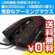 CYBERPARKLimited【激安ゲーミングマウス】ゲーミングマウスWEYES6DGAMERレッド【USB/光学】
