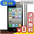 白ロム SoftBank iPhone4 16GB ブラック[中古Cランク]【当社1ヶ月間保証】 スマホ 中古 本体 送料無料【中古】 【 中古スマホとタブレット販売のイオシス 】