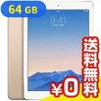 SIMフリー iPad Air2 Wi-Fi Cellular (MH172J/A) 64GB ゴールド【国内版 SIMフリー】 [中古Aランク]【当社1ヶ月間保証】 タブレット 中古 本体 送料無料【中古】 【 パソコン&白ロムのイオシス 】