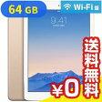 iPad Air2 Wi-Fi (MH182J/A) 64GB ゴールド[中古Aランク]【当社1ヶ月間保証】 タブレット 中古 本体 送料無料【中古】 【 パソコン&白ロムのイオシス 】