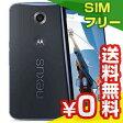 SIMフリー Google Nexus6 64GB Midnight Blue [XT1100 SIMフリー][中古Aランク]【当社1ヶ月間保証】 スマホ 中古 本体 送料無料【中古】 【 パソコン&白ロムのイオシス 】