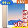 白ロム iPad Air2 Wi-Fi Cellular (MH172J/A) 64GB ゴールド[中古Bランク]【当社1ヶ月間保証】 タブレット docomo 中古 本体 送料無料【中古】 【 パソコン&白ロムのイオシス 】