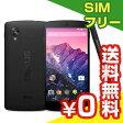 SIMフリー Google Nexus 5 32GB Black [LG-D821 SIMフリー][中古Cランク]【当社1ヶ月間保証】 スマホ 中古 本体 送料無料【中古】 【 パソコン&白ロムのイオシス 】