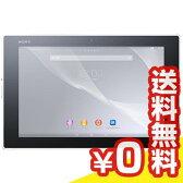 白ロム Sony Xperia Z2 Tablet SOT21 White[中古Bランク]【当社1ヶ月間保証】 タブレット au 中古 本体 送料無料【中古】 【 パソコン&白ロムのイオシス 】