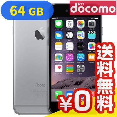 白ロム docomo iPhone6 64GB A1586 (MG4F2J/A) スペースグレイ[中古Bランク]【当社1ヶ月間保証】 スマホ 中古 本体【中古】 【 パソコン&白ロムのイオシス 】:中古パソコンと白ロムのイオシス