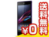 SONY Xperia Z Ultra SGP412JP/V パープル[中古Bランク]【当社1ヶ月間保証】 タブレット 中古 本体 送料無料【中古】 【 パソコン&白ロムのイオシス 】