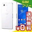 SIMフリー Sony Xperia Z3 Compact LTE (D5833) 16GB White【海外版 SIMフリー】[中古Bランク]【当社1ヶ月間保証】 スマホ 中古 本体 送料無料【中古】 【 パソコン&白ロムのイオシス 】