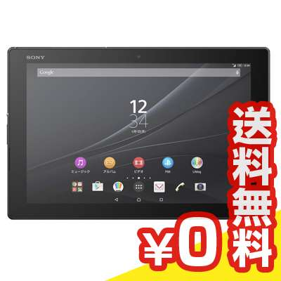 Xperia Z4 Tablet SO-05G Black[中古Bランク]【当社1ヶ月間保証】 タブレット 中古 本体【中古】 【 パソコン&白ロムのイオシス 】:中古パソコンと白ロムのイオシス