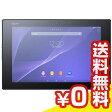 白ロム Sony Xperia Z2 Tablet SOT21 Black[中古Bランク]【当社1ヶ月間保証】 タブレット au 中古 本体 送料無料【中古】 【 パソコン&白ロムのイオシス 】
