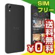 SIMフリー HTC Desire 626 ダークグレイ [国内版 SIMフリー] [中古Aランク]【当社1ヶ月間保証】 スマホ 中古 本体 送料無料【中古】 【 パソコン&白ロムのイオシス 】