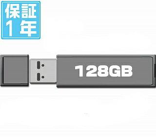 一流メーカー品【USBフラッシュメモリ 128GB】1年保証
